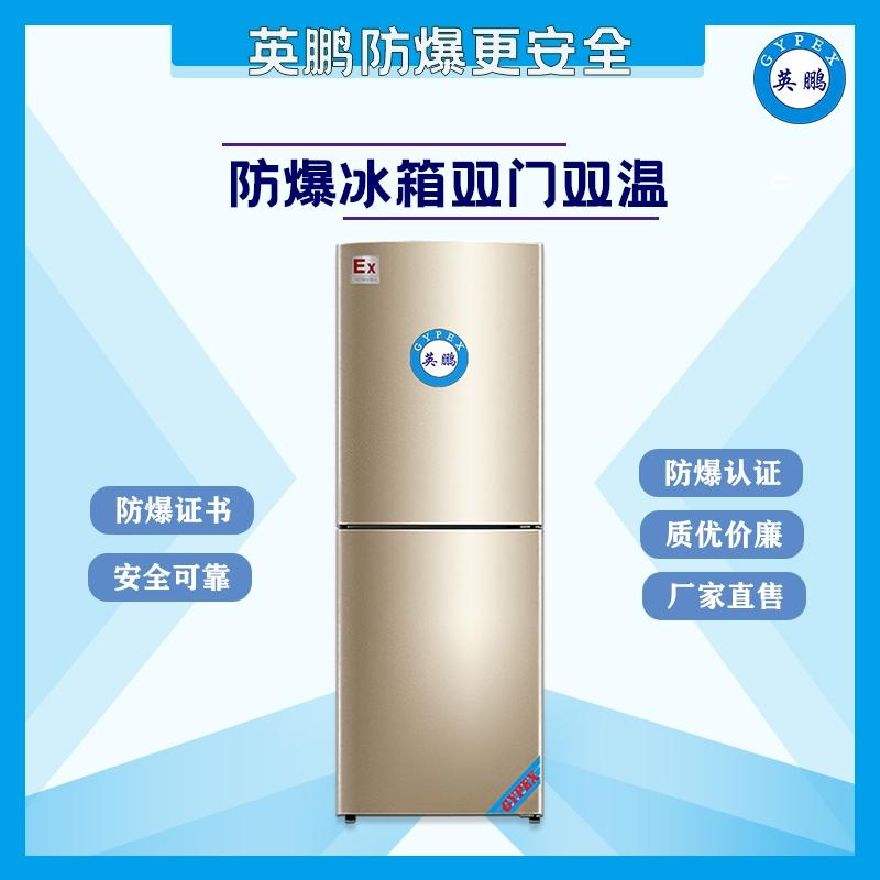 廣東英鵬醫用防爆冰箱雙門雙溫200升