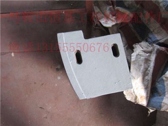 中联重科4000型搅拌机配件耐磨合金叶片、耐磨侧搅拌臂生产厂家