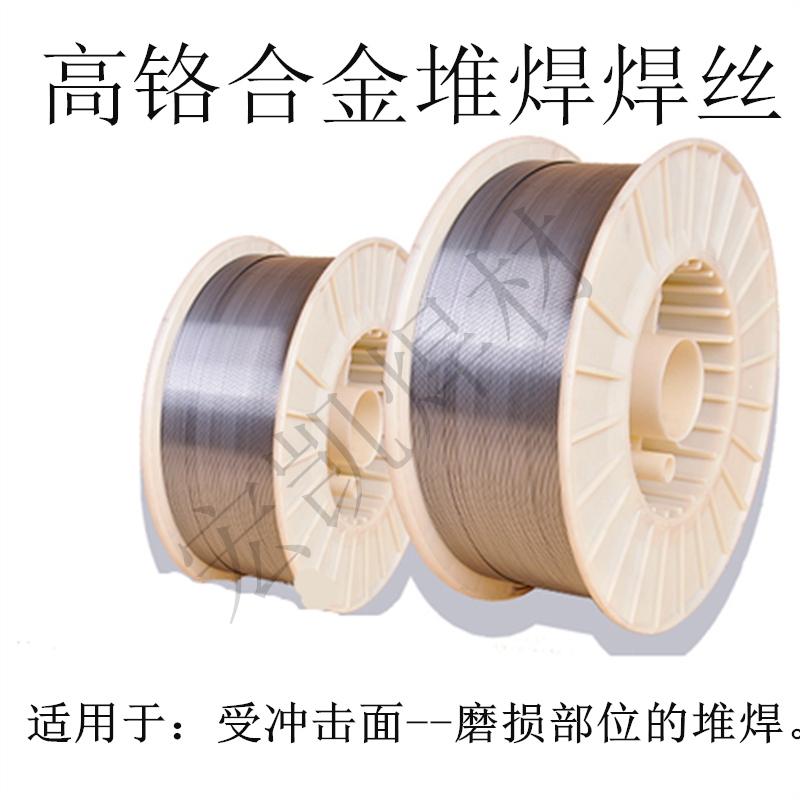 吉林长春焙烧炉蒸发管专用堆焊焊丝、市场价