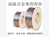 甘肅武威LQ5827盾構機耐磨堆焊焊絲、直徑
