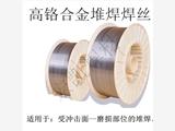 斯米克E308LT1-1气保不锈钢堆焊焊丝、药芯焊丝