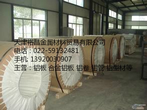 新闻:温州0.3mm铝板直销
