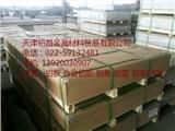 新聞:三門峽2個厚花紋鋁板直銷