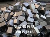 太钢电磁纯铁原料纯铁选太原华茂昌,专业纯铁20年