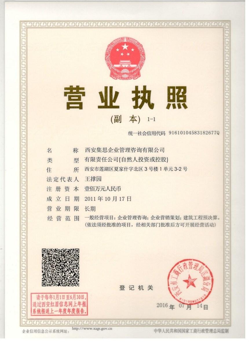 西安集思专业代办市政行业热力工程设计乙级资质