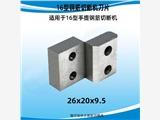 中意切断机刀片厂家直销  RC-20型22型手提电动钢筋剪切断机刀片