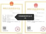 洛陽文網文辦理 洛陽網絡文化經營許可證代辦