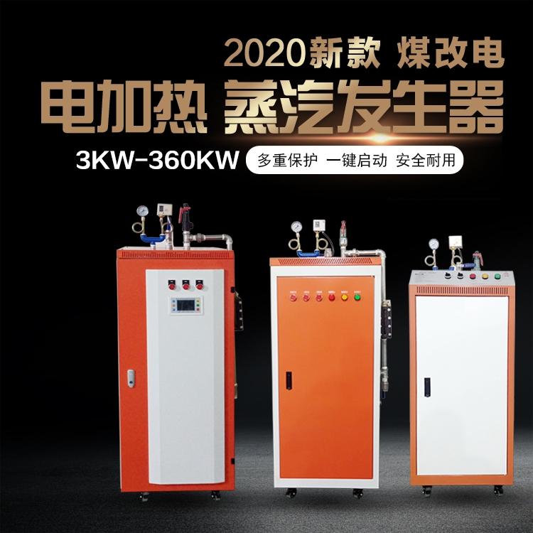 天津酿酒用燃气燃油蒸汽发生器生产厂家