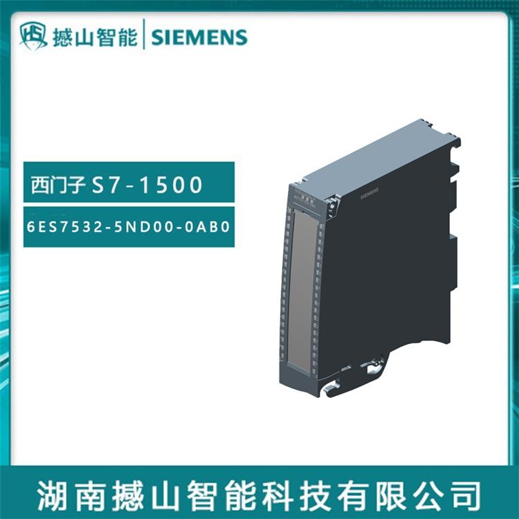 代理S7-1500西門子 6ES7532-5ND00-0AB0全新PLC模塊