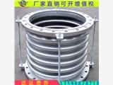 皓祥不銹鋼波紋補償器 DN200膨脹節 金屬補償器廠家