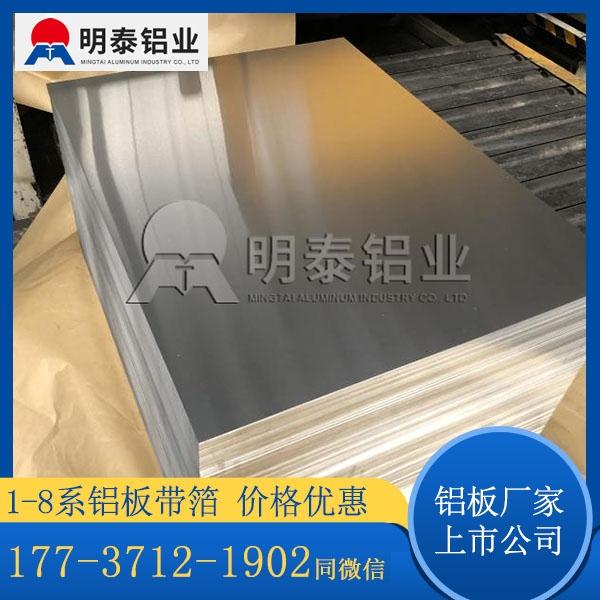 3004鋁板廠家價格-3004幕墻鋁板