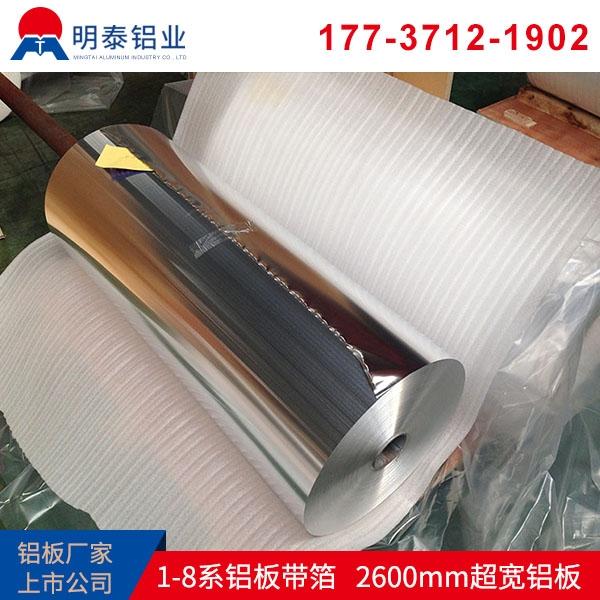 1070電子箔-1070鋁箔生產廠家上市企業