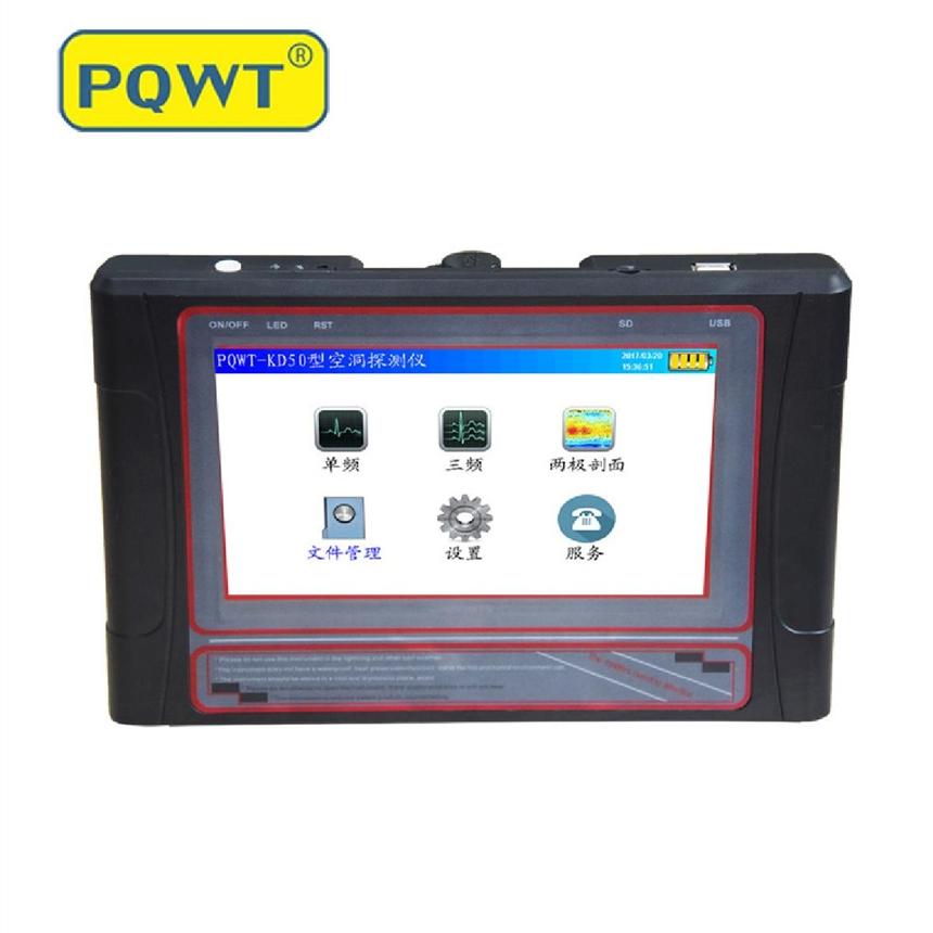 自动成图空洞仪PQWT-KD50型