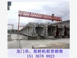 陕西渭南32吨龙门吊租赁销售厂家