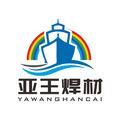 河南亞王焊材科技有限公司