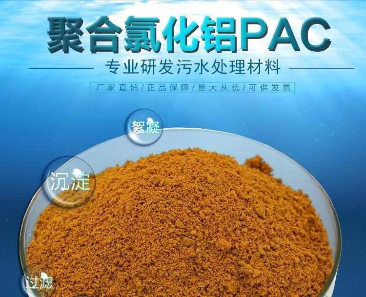 新闻:临沧阴离子聚丙烯酰胺生产厂家