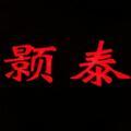 蘇州顥泰商貿有限公司