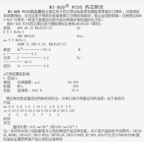 进口焊材SMCINCO-CORED FC82DH & 焊条INCO-CORED FC82DH &
