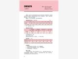 大西洋焊材有限公司CHE707Ni碱性电焊条CHE707Ni