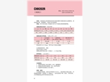 大西洋焊材凯发k8娱乐集团CHF101/CHW-S3碳钢电焊条CHF101/CHW-S3