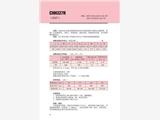 北京市CHE657HTP大西洋正品電焊條