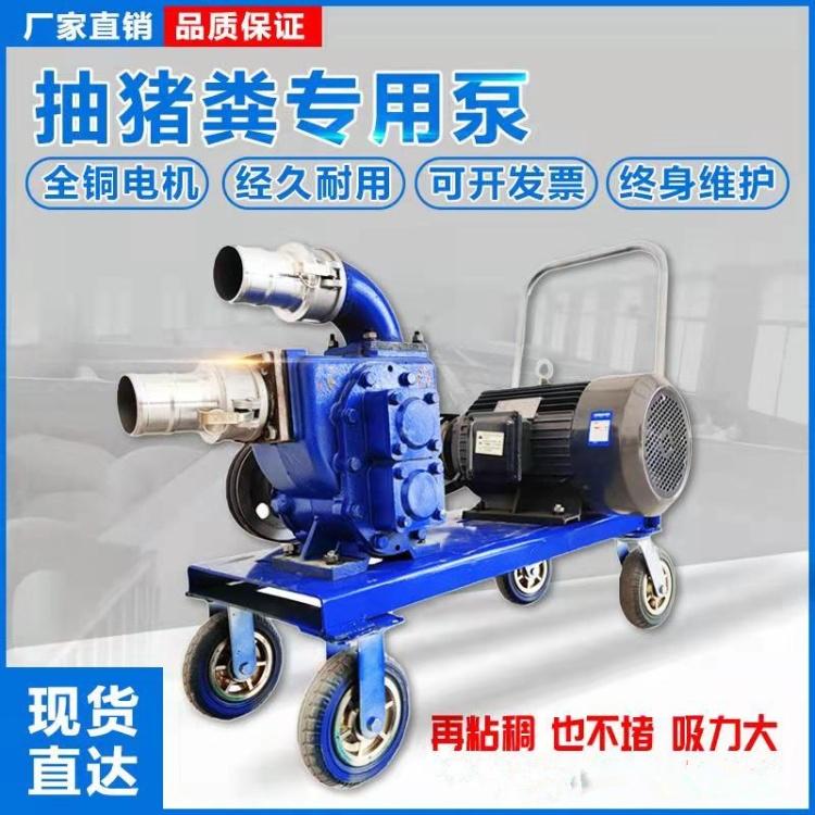 農用養殖抽糞泵柴油/電機推車4寸泥漿泵自吸直排抽糞泵