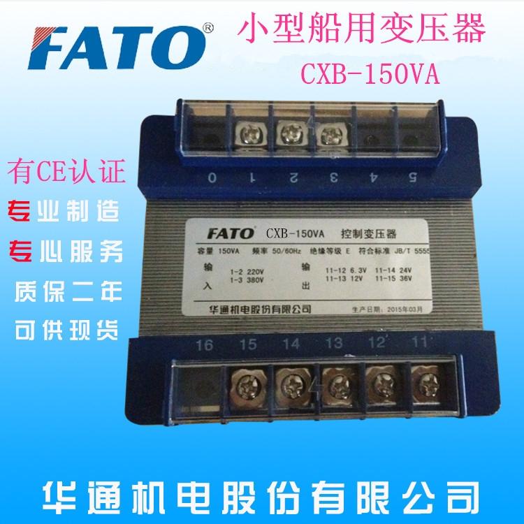 浙江宁波直销华通CXB-150VA小型控制船用变压器