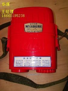 ZYX45隔絕式壓縮氧自救器 ZY系列隔絕式壓縮氧自救器