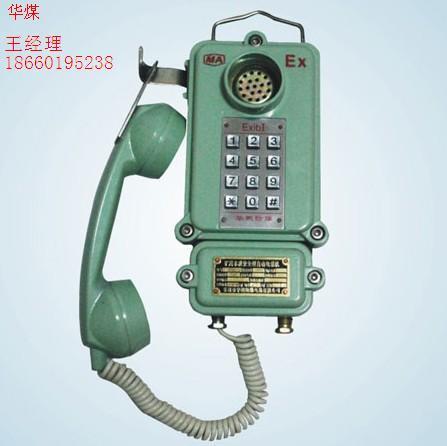 KTH106-1Z/3Z/KTH-11/型礦用本質安全型自動電話機