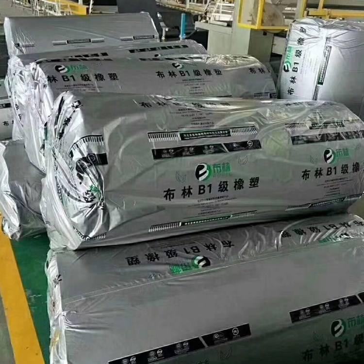 天津布林橡塑板   布林橡塑保溫板廠家報價