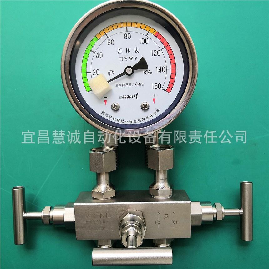 帶閥組型的差壓表/耐振壓差表/2000系列差壓表