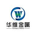 东莞市华维金属材料有限公司
