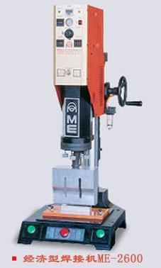 湖北咸宁,汉川,鄂州,黄冈超声波塑料焊接机