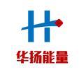 北京華揚能量科技有限公司