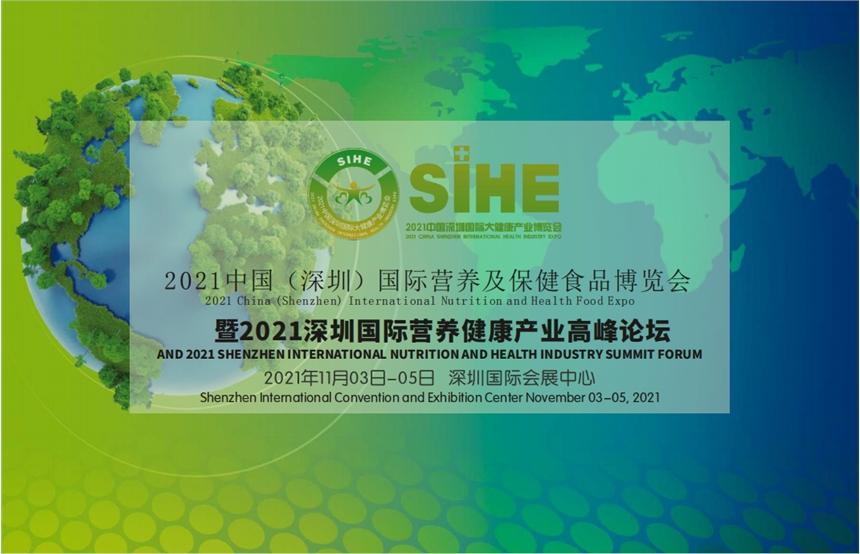 2021中國(深圳)國際營養及保健食品博覽會