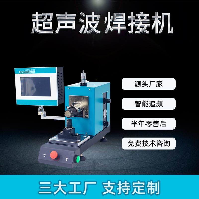 江苏金属超声波焊接机价格超声波焊接机常州金属超声波焊接机直供