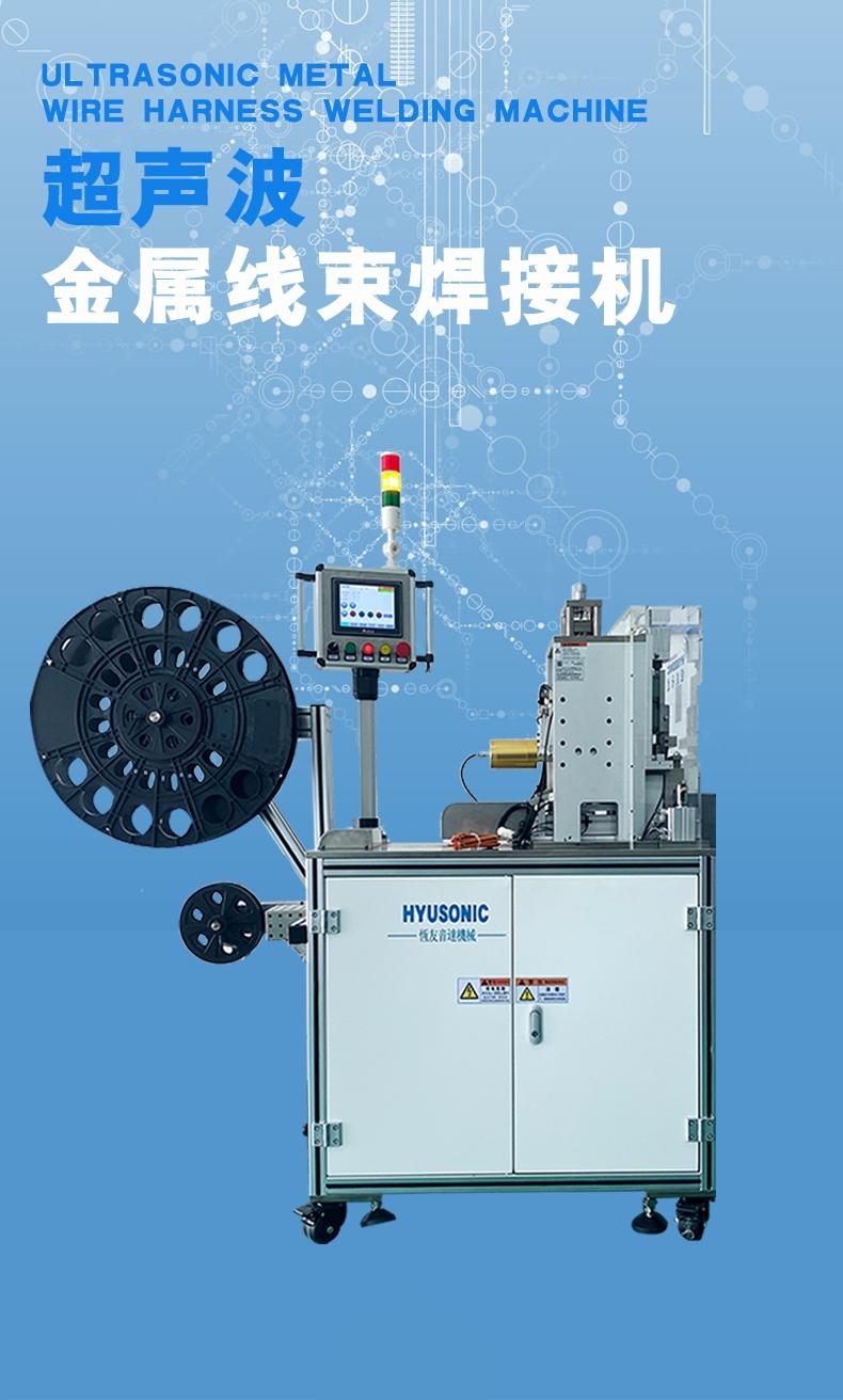 35K落地轉盤式超聲波點焊機超聲波金屬焊機工業自動設備廠家定制