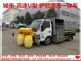 甘肃省高速护栏清洗车查看--厂家