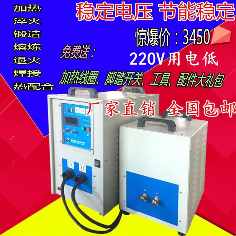 十堰高频机热处理设备销售