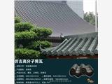 新闻:衡阳高分子瓦厂家在线报价