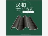 新闻:郴州新型免烧仿古瓦质量精良