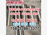 鋼都供應2J84永磁合金鎳板 冷軋帶材 冷拉絲材 鍛件