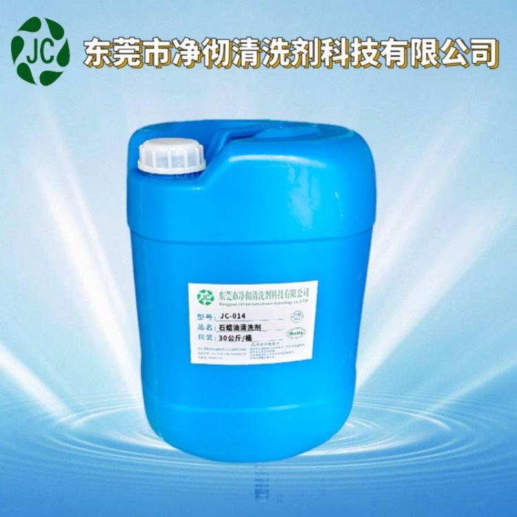 JC-014石蠟油清洗劑 設備表面油污清潔劑 合金鋼除油劑廠家 鋁材