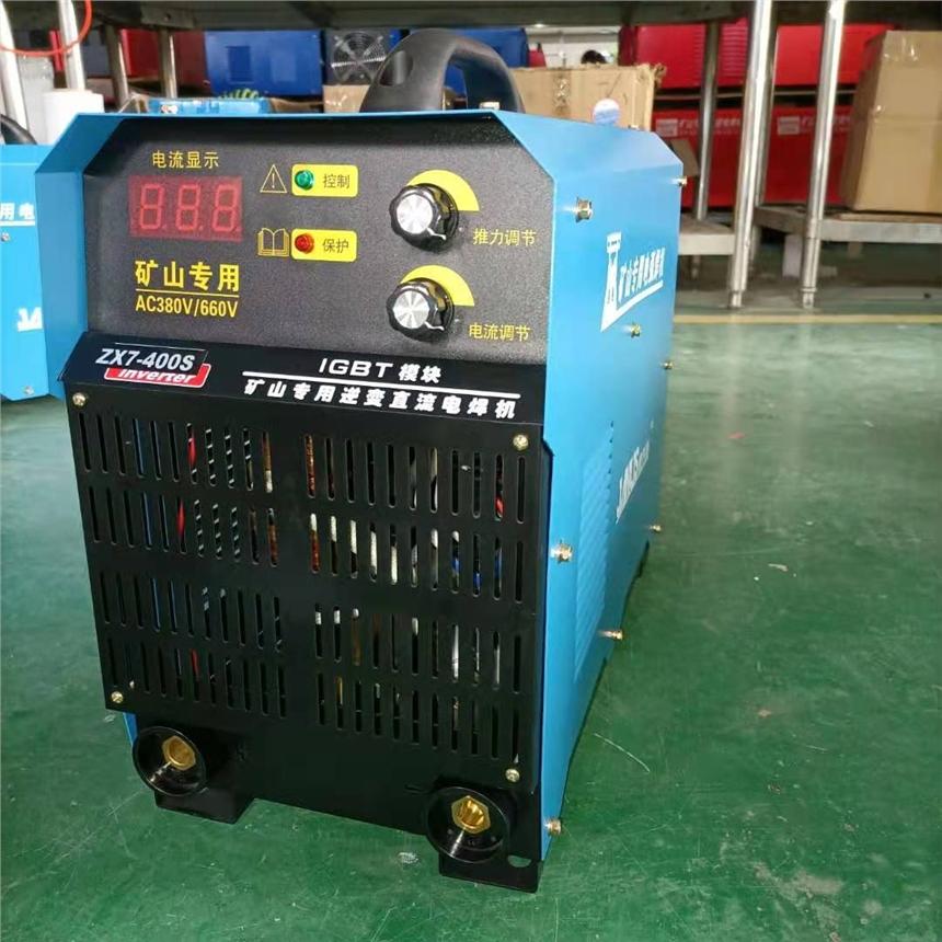 山東礦用焊機ZX7-400IGBT雙模塊雙電壓380/660V礦用電焊機