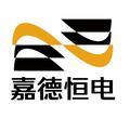 嘉德恒电(北京)电源科技ballbet靠谱吗