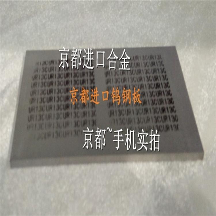 日本登阿洛伊DR05C合金钨钢棒价格