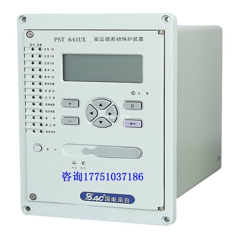 PSM642UX淄博pst641ux变压器差动保护装置适用范围