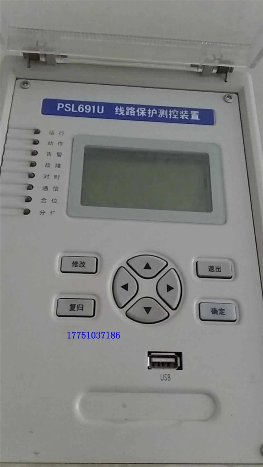 新闻:国电南自PSL691U技术说明定西psm641uX厂家