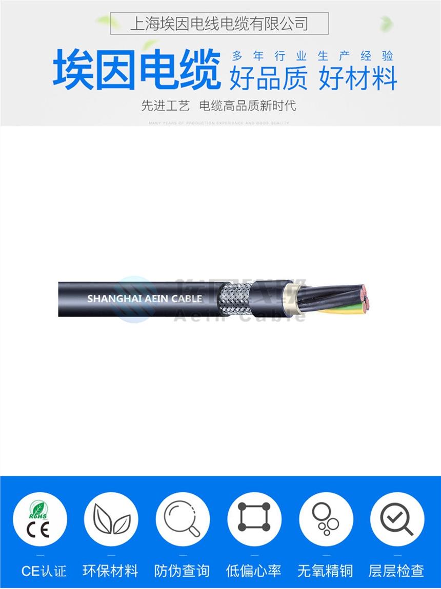 埃因電纜廠家直銷CE  H05VV-F耐油PVC-柔性控制電纜,多種規格