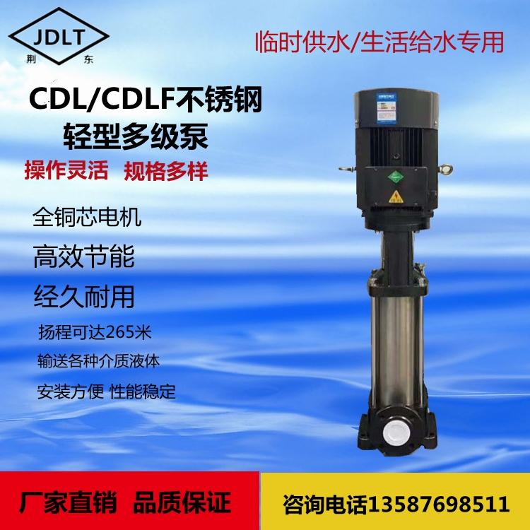 南方立式不锈钢多级泵 50CDLF20-70冲压轻型离心泵